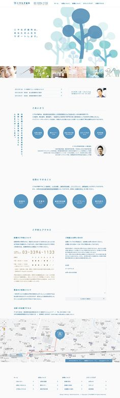 こやなぎ歯科 - naokifukushima | JAYPEG