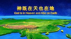 【福音視頻】神話詩歌《神既在天也在地》