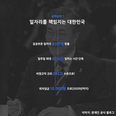 2017년 대통령 선거 문재인 후보의 정책공약! 19대 대선 공약 비교
