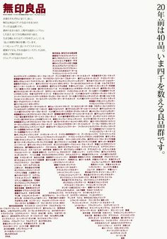 (23) 無印良品 (MUJI) poster | Like Em Graphics | Pinterest