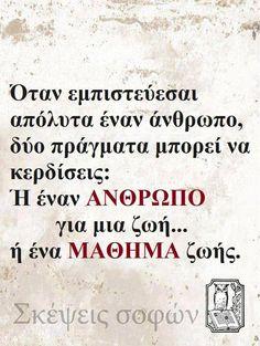 Σκέψεις Σοφών Words Quotes, Life Quotes, Sayings, Love Others, Greek Quotes, True Words, Karma, Best Quotes, Things To Think About