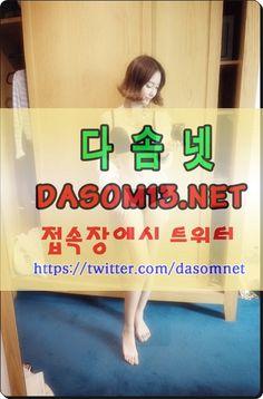 일산오피℡논현오피방<<dasom13.net>>역삼오피걸o천안안마H주안건마