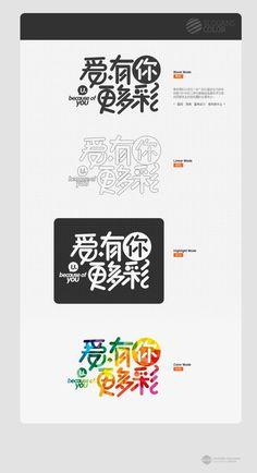 爱要有个更完美字体_艺术字体设计_字体下载_中国书法字体,英文字体,吉祥物,美术字设计-中国字体设计网