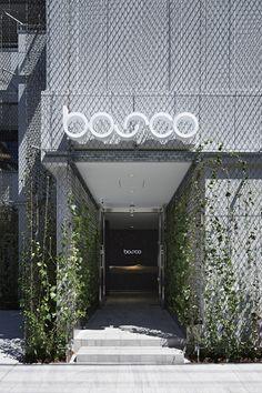 of Bosco / Makoto Yamaguchi Design - 8 Bosco / Makoto Yamaguchi Design -- idee voor facade? Signage Design, Facade Design, Exterior Design, Shop Front Design, Store Design, Facade Architecture, Contemporary Architecture, Yamaguchi, Retail Facade