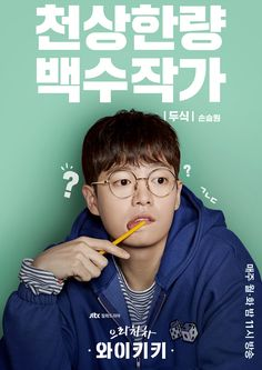 으라차차 와이키키 - Laughter In Waikiki. New Korean Drama, Korean Drama Movies, Korean Actors, Korean Dramas, Jung Hyun, Kim Jung, Web Drama, Drama Film, Birth Of A Beauty