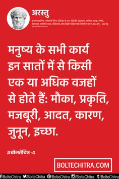 1169 Best Hindi Quotes Images Quotes Manager Quotes Quotations