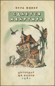 Сдается квартира / В. Инбер; рис. В. Конашевича.- Москва, Детиздат, 1941