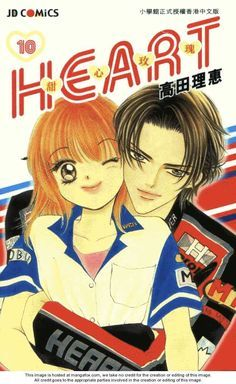 Heart by Rie Takada