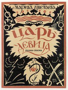 1922. Dmitry Mitrokhin.