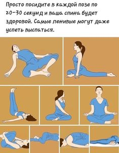 Yoga Fitness, Health Fitness, Yoga Videos For Beginners, Good Time Management, Restorative Yoga, Reiki, Sport Body, Anatomy And Physiology, Keep Fit