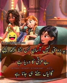 Funny Quotes In Urdu, Cute Funny Quotes, Jokes Quotes, Memes, Cute Quotes For Girls, Crazy Girl Quotes, Poetry Pic, Besties Quotes, Best Urdu Poetry Images