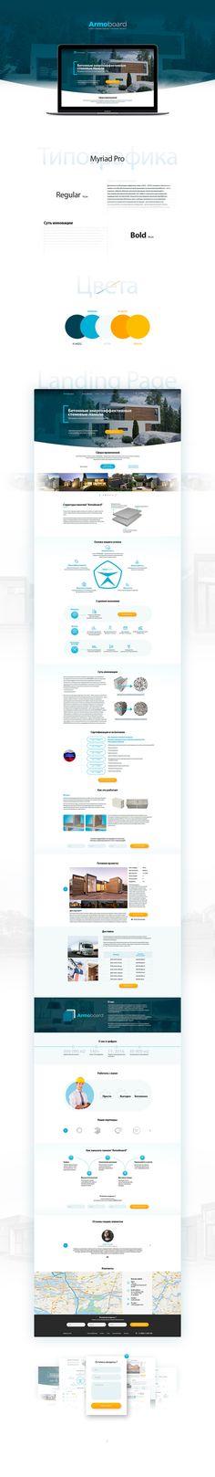 Landing Page ARMOBOARD Энергоэффективные стеновые панели