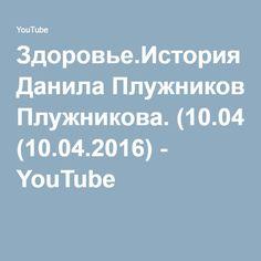 Здоровье.История Данила Плужникова. (10.04.2016) - YouTube