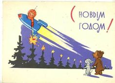 1963 Russia Card USSR Rocket Space Christmas Astronaut Bear Rabbit | eBay