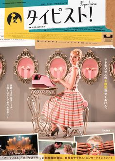 映画『タイピスト!』 POPULAIRE (C) 2012 - copyright : Les Productions du Tresor - France 3 Cinema - France 2 Cinema - Mars Films - Wild Bunch - Panache Productions - La Cie Cinematographique - RTBF (Television belge) (C) Photos - Jair Sfez.