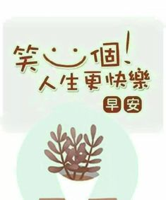 Good Morning Greetings, Chinese Quotes, Decor, Decoration, Decorating, Deco