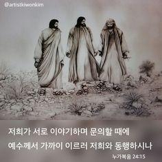 엠마오로 가는 제자들과 예수님