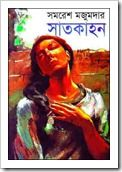 Saatkahon (Vol by Samaresh Majumdar Bangla Novel Book PDF Reading Story Books, Book Names, Book Categories, Most Popular Books, Free Pdf Books, Book Format, Ebook Pdf, Books To Read, Novels