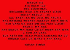 Cricket Tips, Tie Matching, Brisbane, Link