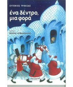 Ένα δέντρο μια φορά - Ευγένιος Τριβιζάς Christmas Books, Christmas Crafts, Christmas Plays, Merry Christmas, Preschool Education, Beautiful Stories, Books To Buy, Childrens Books, Literature