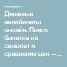 Дешевые авиабилеты онлайн. Поиск билетов на самолет и сравнение цен — Aviasales.ru