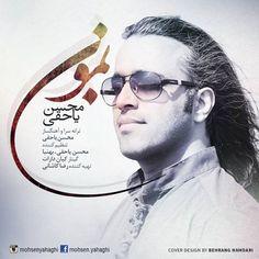 دانلود آهنگ جدید محسن یاحقی بنام بمون http://heymusic.ir/805/download-new-music-mohsen-ya-haghi-stay/