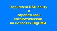 Подключить RSS ленту  BigСМИ автоматический заработок