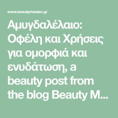 Αμυγδαλέλαιο: Οφέλη και Χρήσεις για ομορφιά και ενυδάτωση, a beauty post from the blog Beauty Maniac, written by Lila Amanatidou on Bloglovin'