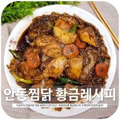 Korean Dishes, Korean Food, Kung Pao Chicken, Pot Roast, Cooking Recipes, Tasty, Meat, Ethnic Recipes, Kitchens
