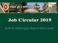 Department of Military Lands and Cantonment (DMLC) Job Circular 2019 Online Job Applications, Job Application Form, Job Circular, Government Jobs, Online Jobs, New Job, Physical Education, Military, Army