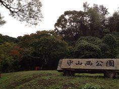 現在の北条氏居住跡は公園に