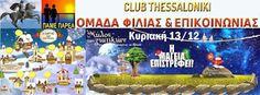 CLUB THESSALONIKI: ΜΥΛΟΣ ΤΩΝ ΞΩΤΙΚΩΝ Τρίκαλα - Hμερήσια εκδρομή Κυρια... Thessaloniki, Club, Baseball Cards, Sports, Hs Sports, Sport