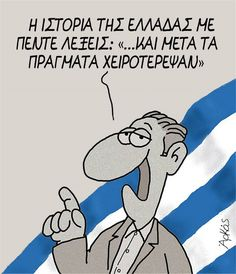 arkas-prodotes-3 Greek Memes, Mel Gibson, Close Your Eyes, Wake Up, Kai, Texts, Greece, Jokes, Mood
