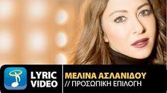 Μελίνα Ασλανίδου - Προσωπική Επιλογή (Official Lyric Video HQ) - YouTube