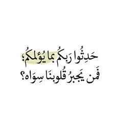 Text Quotes, Quran Quotes, Arabic Quotes, Islamic Quotes, Wisdom Quotes, Book Quotes, Words Quotes, Life Quotes, Qoutes