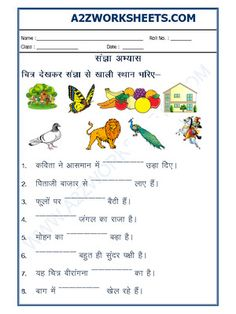 Worksheet of Hindi Grammar - Sangya Grammar-Hindi-Language Worksheet For Class 2, Nouns Worksheet, Hindi Worksheets, 2nd Grade Math Worksheets, Comprehension Worksheets, Addition Worksheets, Reading Worksheets, Preschool Worksheets, Printable Worksheets