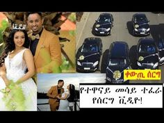 Ethiopian latest National and International News with in-depth Political and current affairs coverage. Ethiopian Wedding, Party Logo, Ethiopian Music, Thing 1, Wedding 2017, International News, Democratic Party, Fried Rice, Christianity