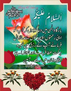 Morning Dua, Morning Wish, Kaligrafi Allah, Assalamualaikum Image, English Grammar Worksheets, Morning Greetings Quotes, Islamic Images, Boys Sweaters, Good Morning Images