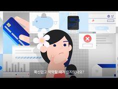 토스 브랜드 스토리 Toss Brand Story - YouTube 2d Character, Brand Story, Motion Graphics, Infographic, Animation, Graphic Design, Make It Yourself, Poster, Movie