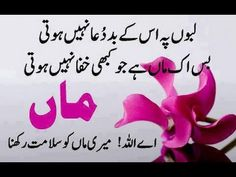 Heart Touching Quotes About Maa - http://positivelifemagazine.com/heart-touching-quotes-about-maa/ http://img.youtube.com/vi/9gmAxj8-MRg/0.jpg  Pakistani Funny Videos 2016 – Best Whatsapp Funny Videos – Try Not to Laugh ————————- Here is our Pakistani Funny Videos Compilation & Latest … Click to Surprise me! ***Get your free domain and free site builder*** Please follow and like us:  var addthis_confi