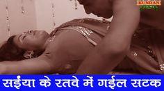 HD सैया के रतवे में New Top 10 New Bhojpuri Hot Song || Saiya Ke Ratwe M...