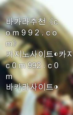 바카라추천《c o m 9 9 2 . c o m》 카지노사이트◐카지노추천 c 0 m 992 . c 0 m 바카라사이트◑ - ▶ 바카라사이트『 com992.com 』 바카라추천 ◀ ■ 카지노추천 『 COM992.COM 』 카지노사이트 ■ #wattpad #