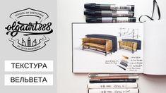 ✍🏼ТЕКСТУРА ВЕЛЬВЕТА: как нарисовать бархатный диван маркерами?