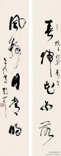"""【 林散之 草书作品  】 """"春归花不落,风静月常明。"""""""