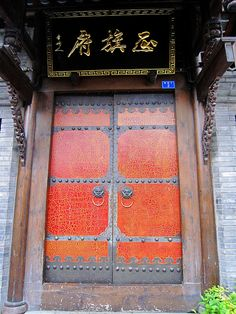 Doors 門 - Chengdu, Sichuan, China 四川 成都 寬窄巷子* China paper dolls for free at The China Adventures of Arielle Gabriel, also Hong Kong stories at The Goddess of Mercy & The Dept of Miracles, a memoir of financial disasters and spiritual miracles in China * Cool Doors, Unique Doors, Chinese Door, Cafe Door, Building Front, Chengdu, Door Knockers, Closed Doors, Doorway