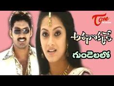 Athanokkade - Telugu Songs - Gundelalo - Sindhu Tulani - Kalyan Ram - YouTube Samantha Images, Telugu, Songs, Music, Youtube, Movies, Movie Posters, Musica, Musik