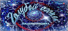 Новогодний голубой огонек 2016