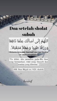 Hadith Quotes, Quran Quotes, Islamic Inspirational Quotes, Islamic Quotes, Religion Quotes, All About Islam, Doa Islam, Self Reminder, Islamic Pictures