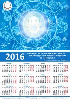 Макеты, календари - изображение
