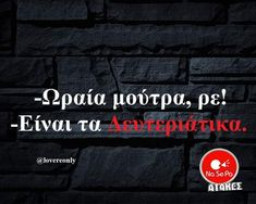 Funny Quotes, Funny Memes, Days And Months, Greek Quotes, True Words, Favorite Quotes, Lol, Humor, Fun Stuff